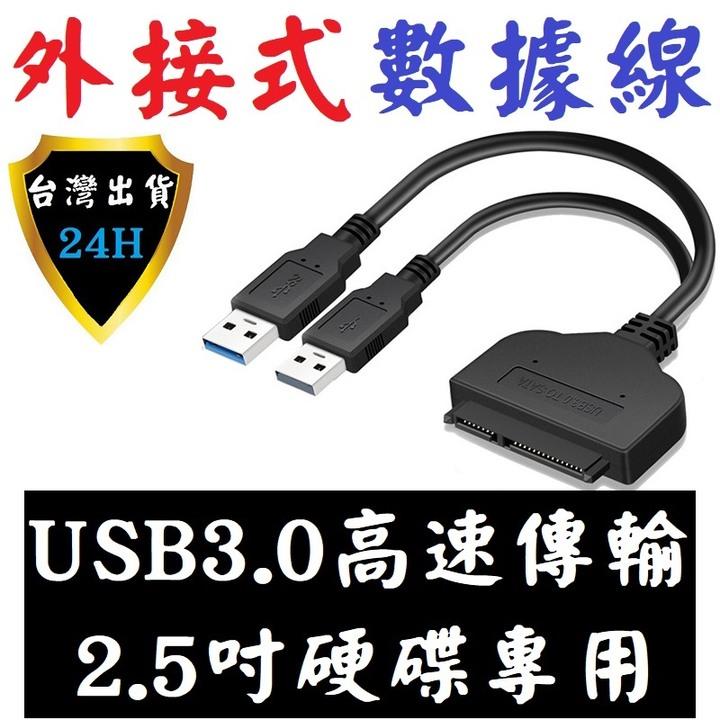 USB 轉 SATA 轉 USB 3.0 2.5 吋 接 筆電 電腦 接 硬碟 HDD SSD 固態硬碟 連接線 線