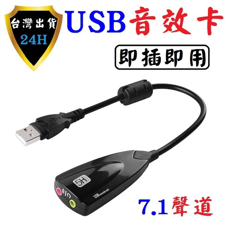 電腦 USB 音效卡 聲卡 7.1 虛擬聲道 音樂 擴充 麥克風 耳機 喇叭 帶磁環