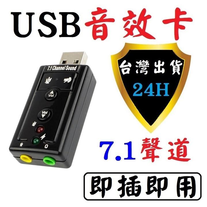 電腦 USB 音效卡 聲卡 7.1 虛擬聲道 音樂 擴充 麥克風 耳機 喇叭 雙孔 2孔