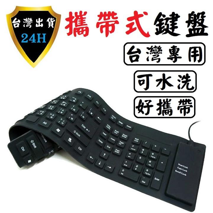 SUN-YES 電腦 USB 防水 鍵盤 有線 矽膠 果凍 鍵盤 可 水洗 折疊 攜帶 鍵盤