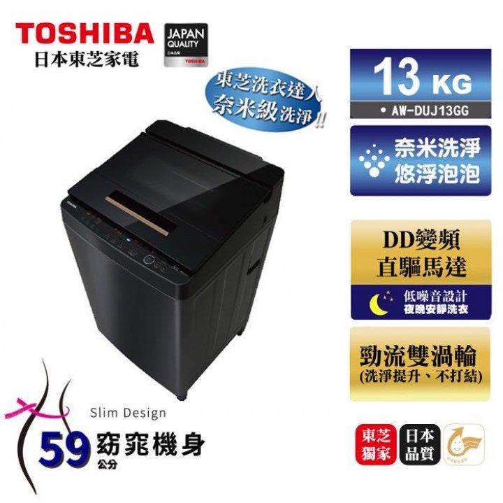 《誠者可議》TOSHIBA 奈米悠浮泡泡13公斤變頻洗衣機 AW-DUJ13GG(KK)