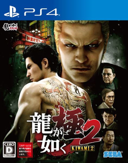 PS4 人中之龍極2 中文