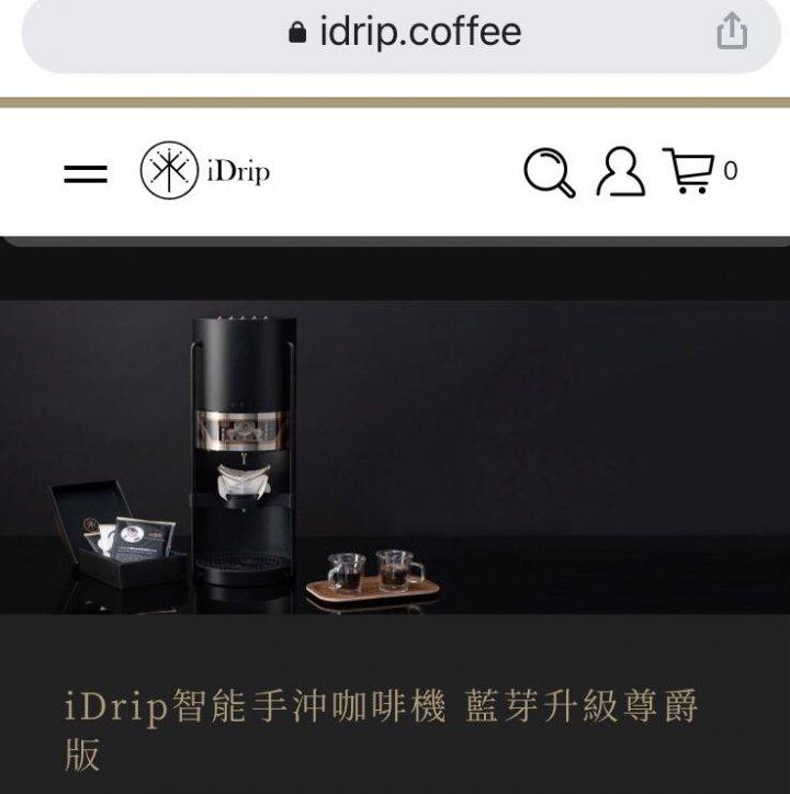 Idrip 咖啡機(第一代)