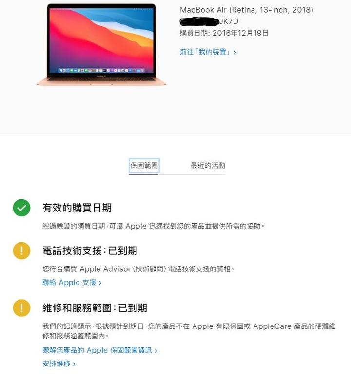 "[售] Apple MacBook Air Retina 13"" 2018 (i5,8G,256SSD)"