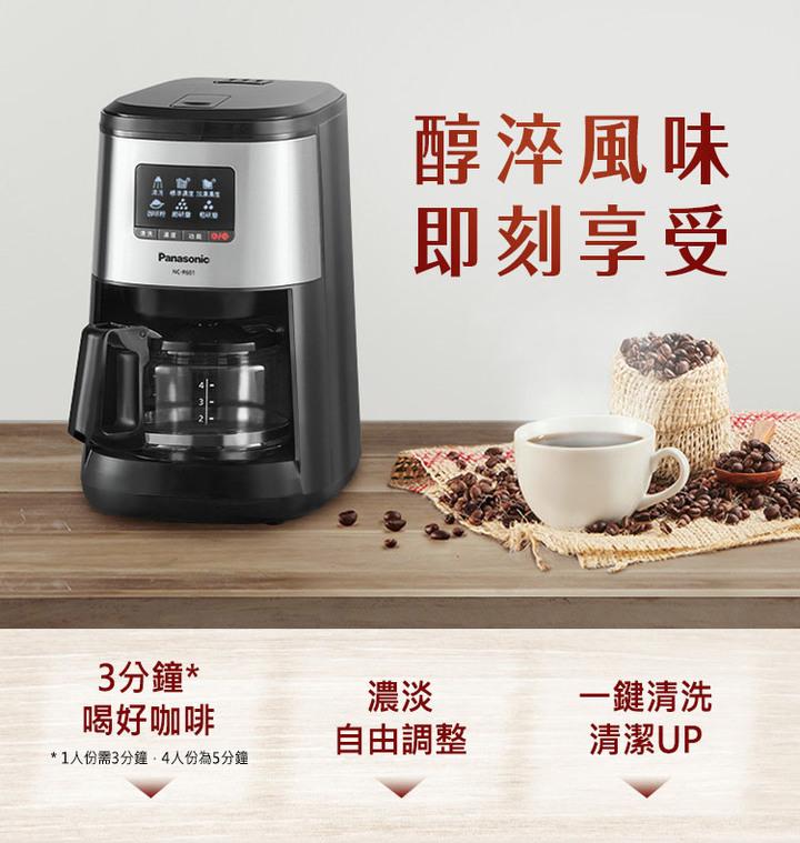 國際牌Panasonic  全自動研磨咖啡機 NC-R601