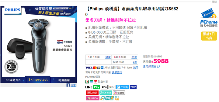 自售Philips 飛利浦 君爵柔膚肌敏專用刮鬍刀S6820 - 全新品