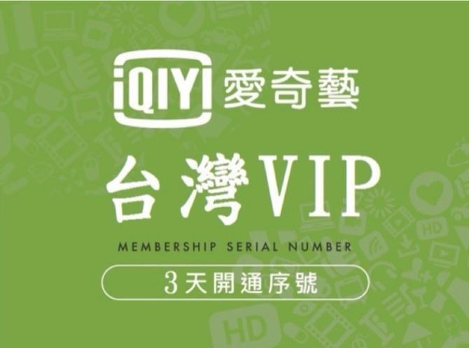 愛奇藝VIP會員3天序號