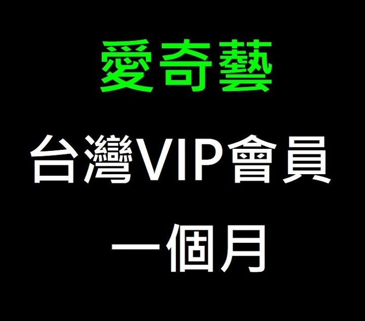 愛奇藝 台灣VIP會員一個月