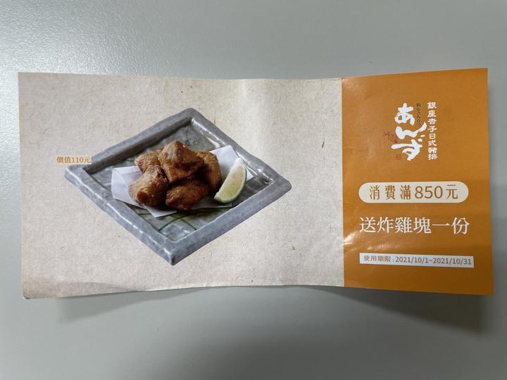 [銀座杏子豬排] 炸雞塊 兌換券 (需消費850元)