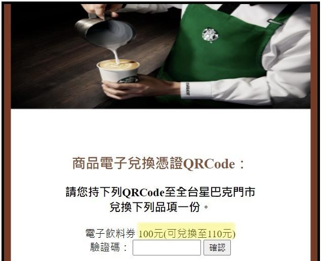 星巴克電子飲料券(100元x5張) 1張可兌換至110元