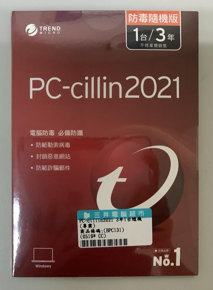 PC-cillin 2021 三年/一台 防毒隨機版 (防毒版)