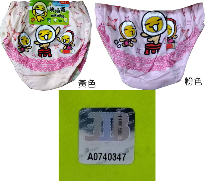 LINE 貼圖 米滷蛋 兒童三角內褲 正版 M L 1L 3入 透氣 女/男童 童裝