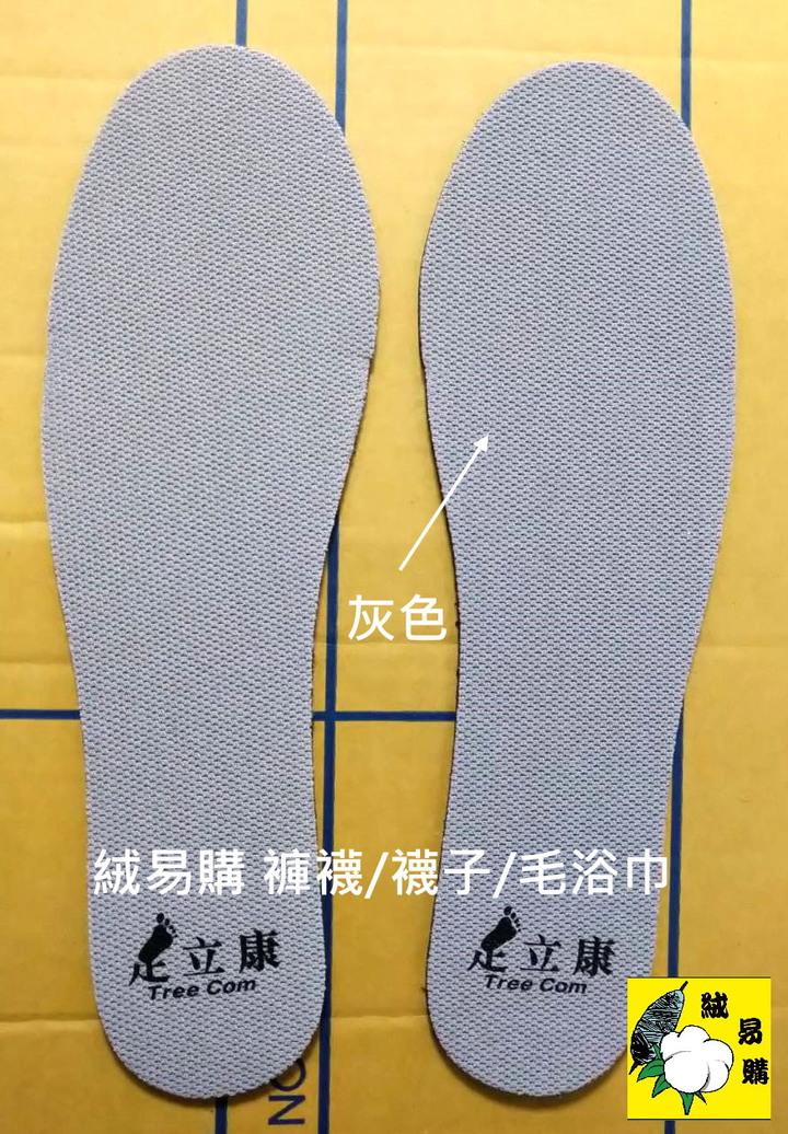 I0019 Tree Com 足立康 機能鞋墊 吸濕 排汗 透氣 抑菌 POLIYOU 台灣生產 絨易購