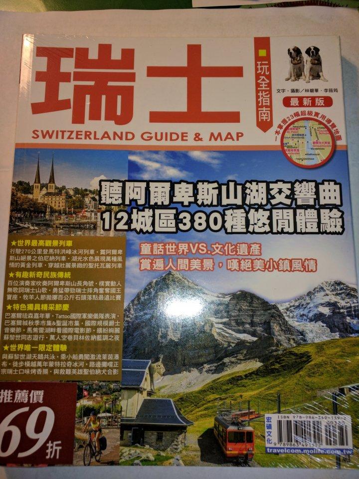 瑞士玩全指南【最新版】