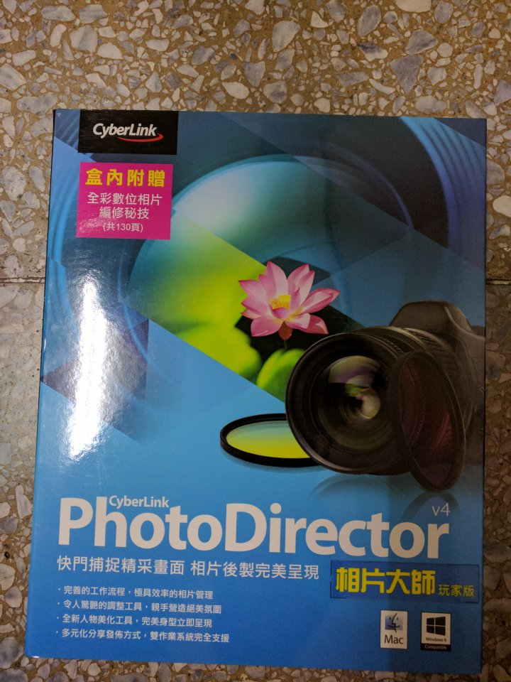 【PhotoDirector 4】相片大師 4 玩家版(盒裝)