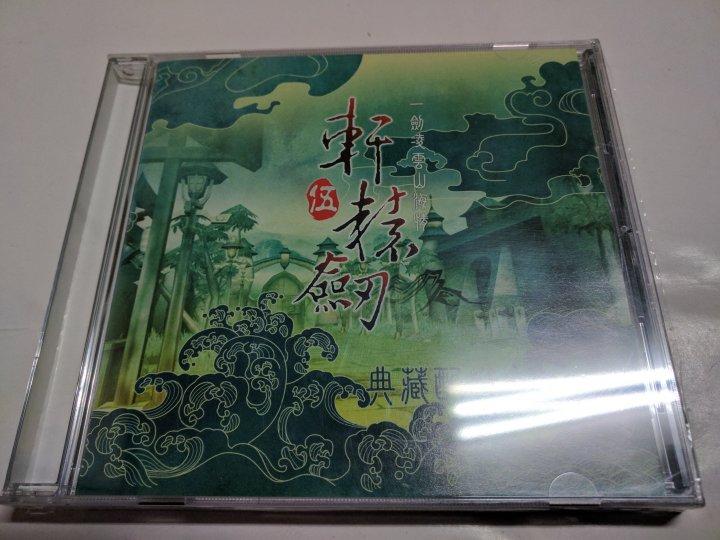 (全新) 軒轅劍 典藏配樂集 原聲CD