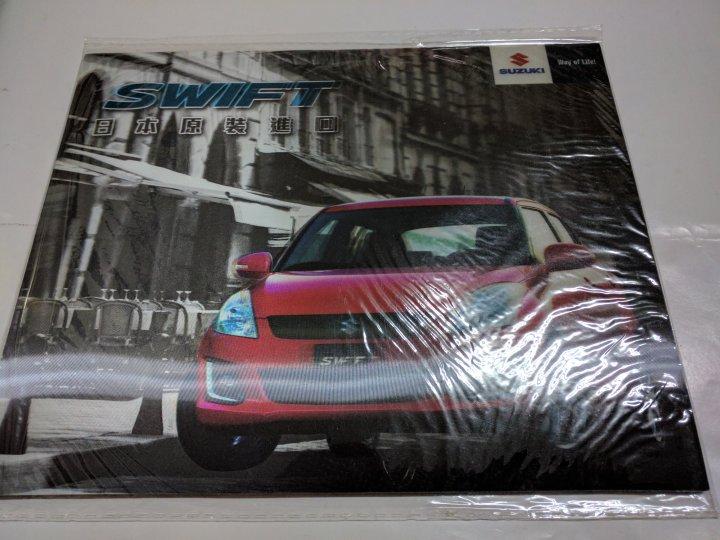Suzuki 3D 滑鼠墊