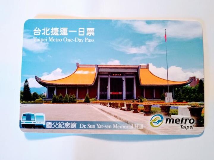 臺北捷運一日票