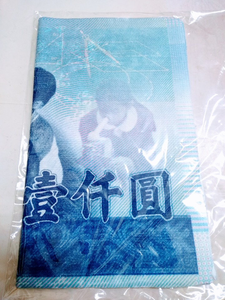 (全新) 台幣千元鈔票圖案 毛巾