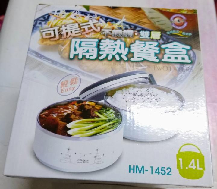 【FK】家魔仕 不鏽鋼雙層隔熱餐盒(1.4L) 便當盒 雙層 不鏽鋼 可提式 白色 衛生安全 保鮮 冷藏 HM-1452