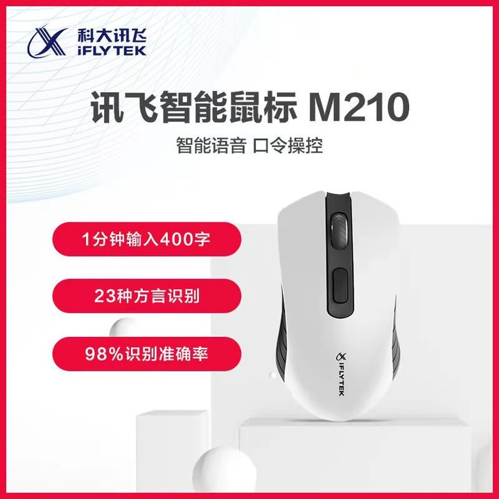 科大訊飛智能滑鼠M210