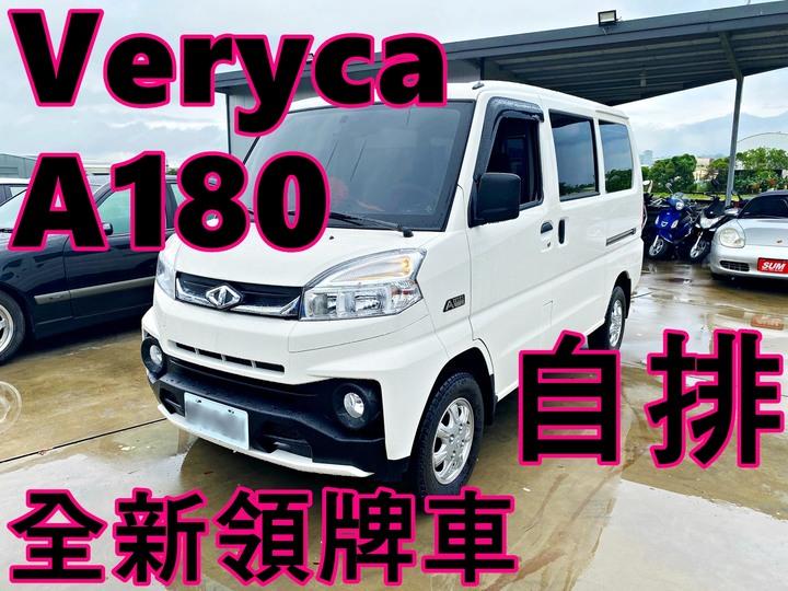 2020/05/11領牌 Veryca 菱利 [全新落地車] 自排 A180 最頂級 8人座 非M7 Delica Sienna Magic QRV