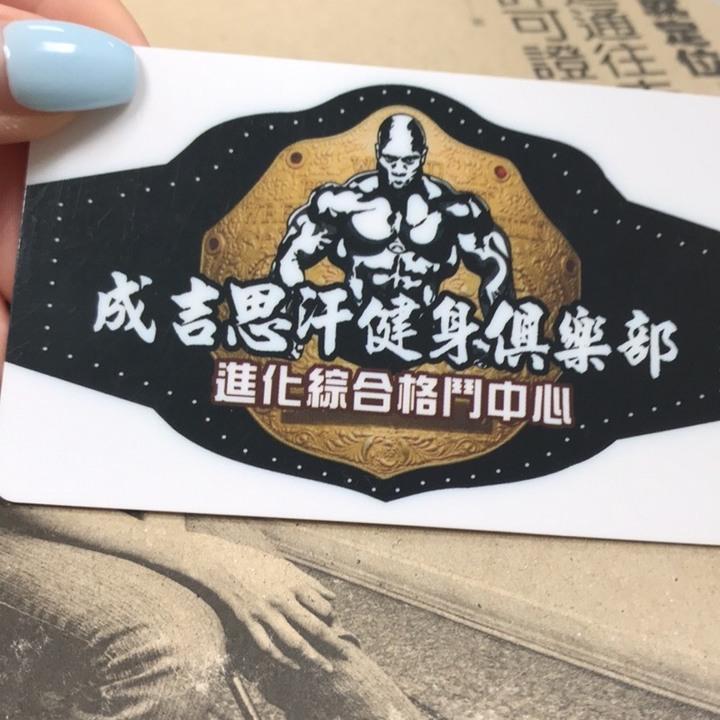 【會員轉讓】成吉思汗健身房中壢館(20月)