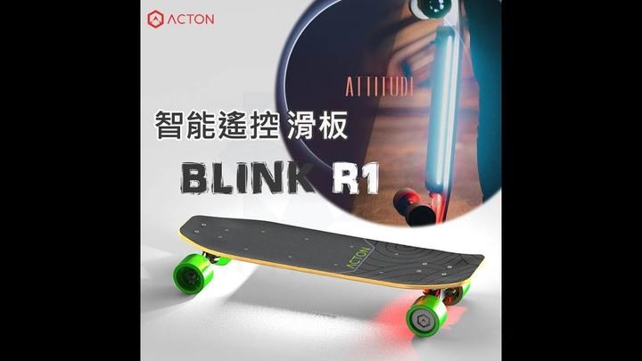 ACTON BLINK R1 智能遙控電動滑板