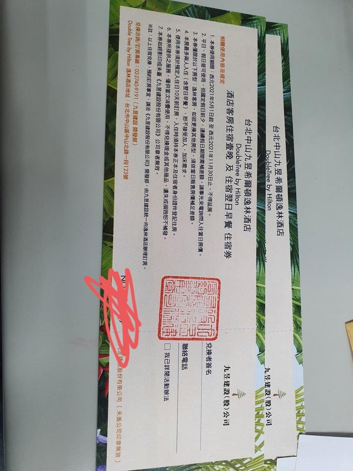台北中山九昱希爾頓逸林酒店  住宿券 假日可用 至11/30